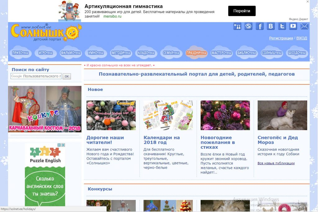 Солнышко_главная страница