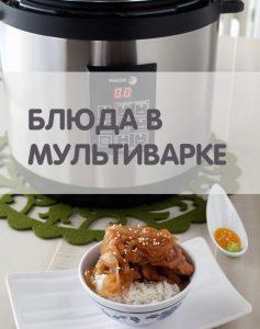 Блюда в мультиварке