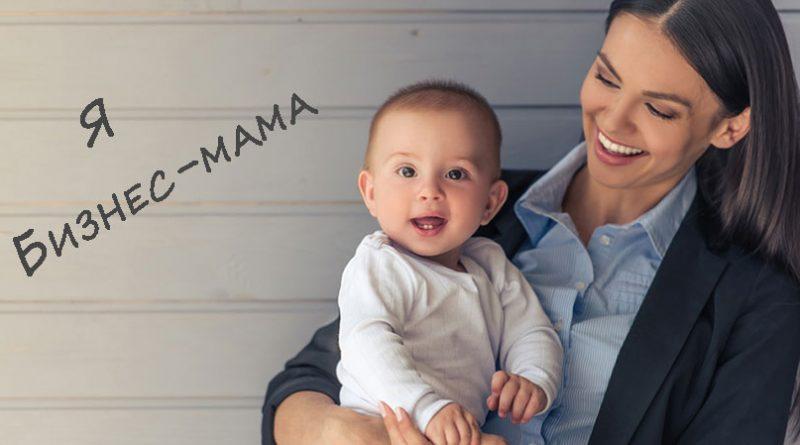 Проект Бизнес-мама